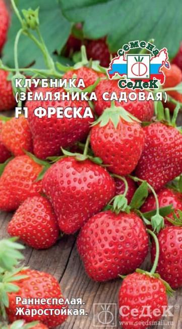Семена Земляника Фреска Седек Ц