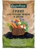 Грунт ОГОРОДНИК для рассады и овощей 22 л НЕ ВОЗИМ