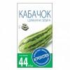 Семена АГРОУСПЕХ Кабачок цуккини Зебра ранний 2 г