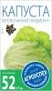 Семена Капуста белокочанная Пандион F1 суперранняя 10 шт. АГРОУСПЕХ