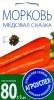 Семена Морковь Медовая сказка 2 г АГРОУСПЕХ