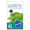 Семена АГРОУСПЕХ Щавель Широколистный 1 г