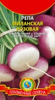 Семена Репа Миланская розовая НК Ц