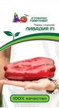 Семена Перец Ливадия 5 шт. Партнер Ц