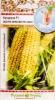 Семена Кукуруза ЭкстраЭрлиЭкстраСвит (Северные овощи) НК Ц