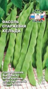 Семена Фасоль Хельда Седек Ц