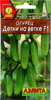 Семена Огурец Детки на Ветке Аэлита Ц