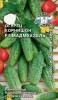 Семена Огурец Мадмуазель Седек Ц