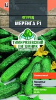 Семена Огурец Меренга F1 ран. 6 шт. Тимирязевский питомник
