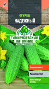 Семена Огурец Надежный ранний пчел. 0,3 г Тимирязевский питомник
