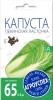 Семена Капуста пекинская Ласточка F1 0,3 г АГРОУСПЕХ
