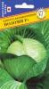 Семена Капуста белокочанная Нозоми F1 20 шт. Престиж