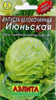 Семена Капуста Июньская Аэлита Ц
