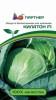 Семена Капуста Килатон 10 шт. Партнер Ц