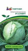Семена Капуста Старт 0,2г Партнер Ц