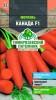 Семена Морковь Канада F 1 150 шт. Тимирязевский питомник