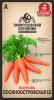 Семена Морковь Лосиноостровская средняя 4 г (двойная фасовка) Тимирязевский питомник