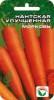 Семена Морковь Нантская улучшенная Сиб.Сад Ц