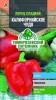 Семена Перец Калифорнийское чудо красное 0,2 г Тимирязевский питомник