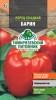 Семена Перец Барин сладкий 0,2 г Тимирязевский питомник