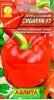 Семена Перец Сибиряк АЭЛИТА