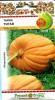 Семена Тыква Титан НК Ц