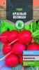 Семена Редис Красный Великан поздний 3 г Тимирязевский питомник