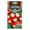Семена Редис Розово-красный с белым кончиком скороспелый 3 г Тимирязевский питомник