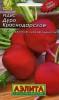 Семена Редис Дуро краснодарское Аэлита Лидер