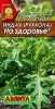 Семена Руккола (индау) На здоровье АЭЛИТА