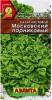 Семена Салат Московский парниковый листовой Аэлита Лидер