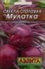 Семена Свекла Мулатка
