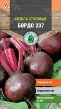 Семена Свекла Бордо 237 средне-ранняя 6 г (двойная фасовка) Тимирязевский питомник