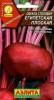 Семена Свекла Египетская плоская 2-я гр Аэлита Ц