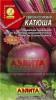 Семена Свекла Катюша Аэлита Ц