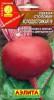 Семена Свекла Холодостойкая Аэлита Ц