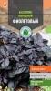 Семена Базилик Фиолетовый 0,6 г (двойная фасовка) Тимирязевский питомник