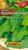 Семена Щавель Крупнолистный АЭЛИТА