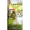 Семена Трава для кошек Скакун ГАВРИШ