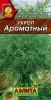 Семена Укроп Ароматный Аэлита Ц