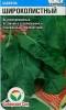 Семена Щавель Широколистный  Сиб.Сад Ц