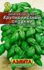 Семена Базилик Крупнолистный сладкий  0,3 г Аэлита Лидер