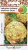 Семена Сельдерей корневой Пражский гигант НК Ц