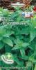 Семена Мята Легкое дыхание (пряность) Седек Ц