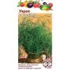 Семена Укроп Аврора (метал) Гавриш Ц