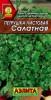 Семена Петрушка листовая Салатная Аэлита Ц