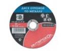 Диск отрезной по металлу Интерскол 150*2,5*22,2мм