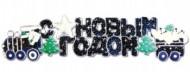 Растяжка-надпись С Новым годом 0,8м, 2цв.  бархат, с паровозом Е 0437