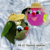 Фигурка Крутой паренек КФ-23