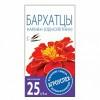 Семена Бархатцы Кармен О 0,3 г АГРОУСПЕХ